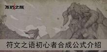 《不朽之旅》符文之语初心者合成公式介绍