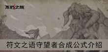 《不朽之旅》符文之语守望者合成公式介绍