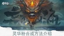 《妄想山海》灵华粉合成方法介绍