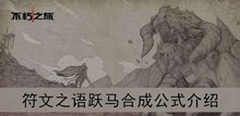《不朽之旅》符文之语跃马合成公式介绍