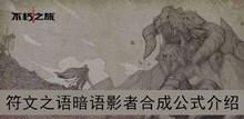 《不朽之旅》符文之语暗语影者合成公式介绍