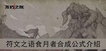 《不朽之旅》符文之语食月者合成公式介绍