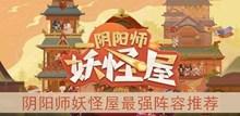 《阴阳师妖怪屋》最强阵容推荐