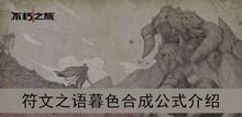 《不朽之旅》符文之语暮色合成公式介绍