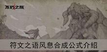 《不朽之旅》符文之语风息合成公式介绍