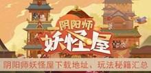 《阴阳师妖怪屋》下载地址、玩法秘籍汇总