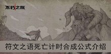 《不朽之旅》符文之语死亡计时合成公式介绍