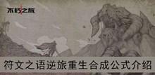《不朽之旅》符文之语逆旅重生合成公式介绍
