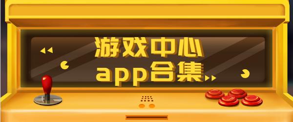 游戏中心app合集