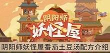 《阴阳师妖怪屋》番茄土豆汤配方介绍