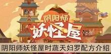 《阴阳师妖怪屋》时蔬天妇罗配方介绍