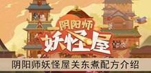 《阴阳师妖怪屋》关东煮配方介绍
