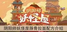 《阴阳师妖怪屋》豚骨拉面配方介绍