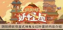 《阴阳师妖怪屋》式神鬼女红叶喜好内容介绍