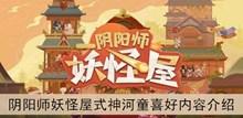 《阴阳师妖怪屋》式神河童喜好内容介绍