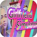 女朋友模拟器下载手机版