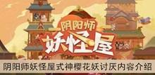 《阴阳师妖怪屋》式神樱花妖讨厌内容介绍