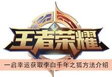 《王者荣耀》一启幸运获取李白千年之狐方法介绍