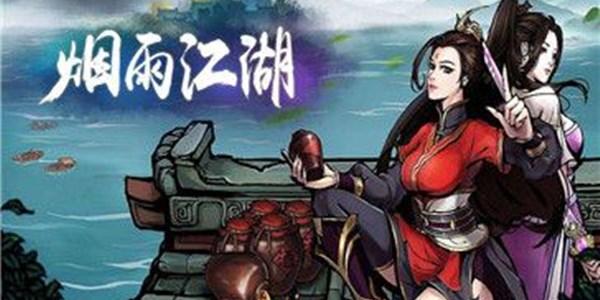 烟雨江湖炼丹配方一览