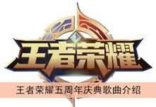 《王者荣耀》五周年庆典歌曲介绍