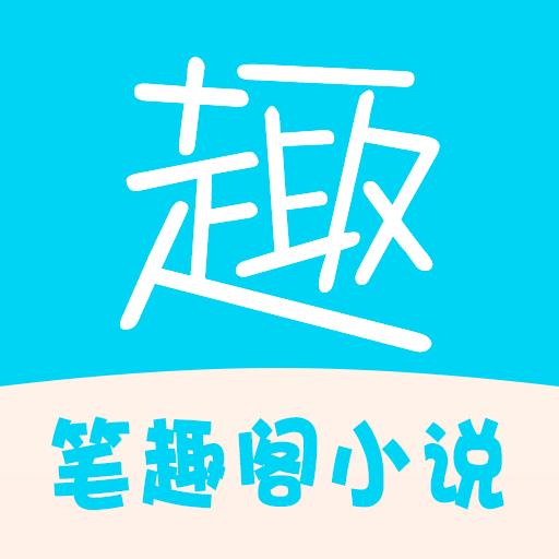 笔趣阁免费追书app