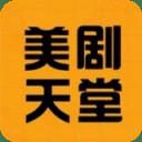 美剧天堂下载版权