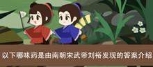 《古代人生》以下哪味药是由南朝宋武帝刘裕发现的答案介绍