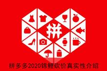 《拼多多》2020锦鲤砍价真实性介绍