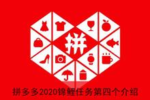 《拼多多》2020锦鲤任务第四个介绍