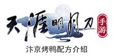 《天涯明月刀手游》汴京烤鸭配方介绍
