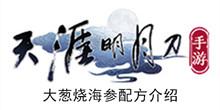 《天涯明月刀手游》大葱烧海参配方介绍