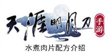 《天涯明月刀手游》水煮肉片配方介绍