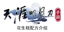 《天涯明月刀手游》花生糕配方介绍