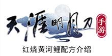 《天涯明月刀手游》红烧黄河鲤配方介绍