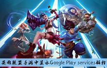 《英雄联盟手游》中显示Google Play services解释