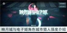 《映月城与电子姬》角色城市猎人强度介绍