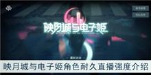 《映月城与电子姬》角色耐久直播强度介绍