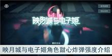 《映月城与电子姬》角色甜心炸弹强度介绍