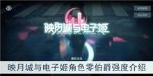 《映月城与电子姬》角色零伯爵强度介绍