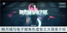 《映月城与电子姬》角色虚妄之火强度介绍