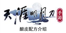 《天涯明月刀手游》酿皮配方介绍