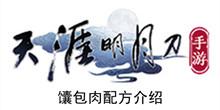 《天涯明月刀手游》馕包肉配方介绍