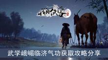 《我的侠客》武学峨嵋临济气功获取攻略分享