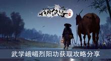 《我的侠客》武学峨嵋烈阳功获取攻略分享