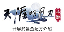 《天涯明月刀手游》开屏武昌鱼配方介绍