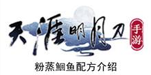 《天涯明月刀手游》粉蒸鮰鱼配方介绍