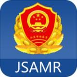 江苏市场监管手机app