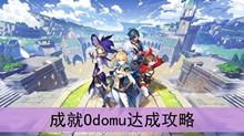 《原神》成就Odomu达成攻略