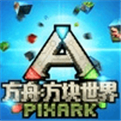 方舟方块世界中文版普通下载