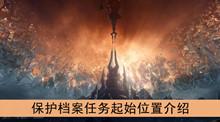 《魔兽世界》9.0保护档案任务起始位置介绍